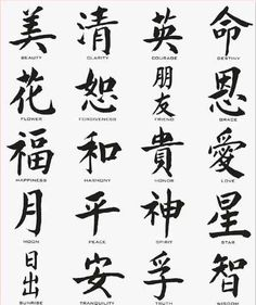 gem in chinese writing and meanings
