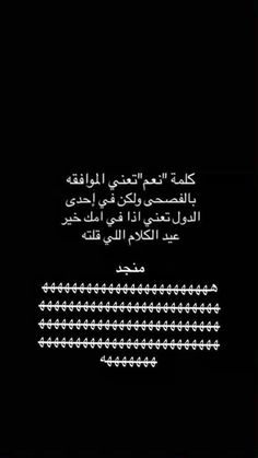 Funny Qoutes, Funny Phrases, Crazy Funny Memes, Funny Relatable Memes, Arabic Jokes, Arabic Funny, Funny Arabic Quotes, Book Qoutes, Words Quotes