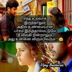 250 Best Piditha Kavithaigal Images Film Quotes Poems Of Love