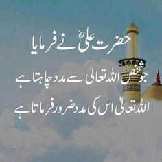 Hazrat Ali Sayings, Imam Ali Quotes, Sufi Quotes, Quran Quotes Love, Quran Quotes Inspirational, Qoutes, Motivational Quotes, Alhumdulillah Quotes, Daddy Daughter Quotes