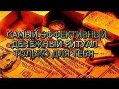 денежный ритуал - какой ритуал или заговор для привлечения денег самый с...