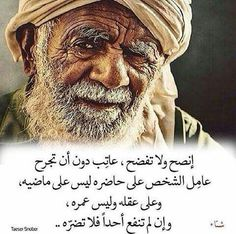 Sincerely advise and don't expose Reprove without harming Deal with people according to their present and not their past according to his intellect and not his age If you cannot benefit someone then don't harm them.