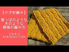 ちょっと北欧チックで立体感のある葉っぱのような木のような模様の編み方ご紹介です。YouTube動画でわかりやすく編み方を説明しているので、初心者の方にもわかりやすいかと思います。ナチュラルなものが好きな方にオススメです。 Stitch, Knitting, Crochet, Handmade, Full Stop, Hand Made, Tricot, Breien, Stricken