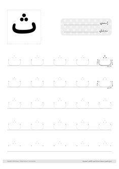 Shape Worksheets For Preschool, School Worksheets, Kindergarten Worksheets, Arabic Alphabet Letters, Arabic Alphabet For Kids, Preschool Classroom Decor, Preschool Writing, Alphabet Writing Worksheets, Arabic Lessons