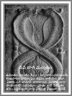 nava naga astakam Kundalini Yoga Poses, Kundalini Meditation, Vedic Mantras, Hindu Mantras, Saraswati Goddess, Shiva Shakti, Hindu Vedas, Telugu Inspirational Quotes, Sanskrit Mantra
