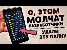 Android Hacks, Microsoft Excel, Useful Life Hacks, Celebrity Dads, Wood Toys, Technology Gadgets, It Works, Usb, Internet