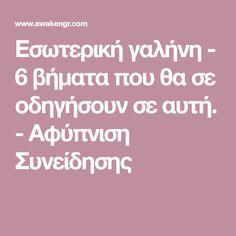 Εσωτερική γαλήνη - 6 βήματα που θα σε οδηγήσουν σε αυτή. - Αφύπνιση Συνείδησης Psychology, Advice, Greek Gods, Psicologia