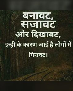 Hindi Quotes Images, Life Quotes Pictures, Hindi Quotes On Life, Hurt Quotes, Motivational Picture Quotes, Inspirational Quotes Pictures, Funny Quotes, Qoutes, Typed Quotes