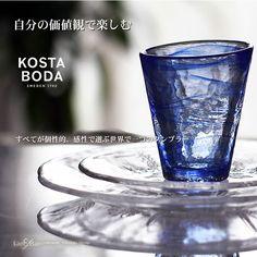 コスタボダ KOSTA BODA マイン MNE タンブラーグラス ブルー 北欧食器 すべてが個性的。感性で選ぶ世界で一つのタンブラーグラス