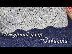 """Ажурный узор """"Завитки"""" - YouTube"""