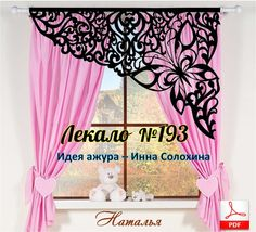 Главная страница друга Luxury Curtains, Home Curtains, Window Curtains, Curtain Styles, Curtain Designs, Art Furniture, Vinyl Paper, Iron Wall, Curtain Fabric