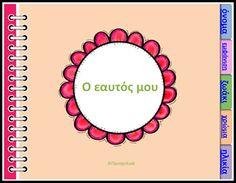 Ψηφιακό βιβλίο για το εαυτό μου Activities, Blog, Butterfly, Image, Ideas, Bow Ties, Thoughts