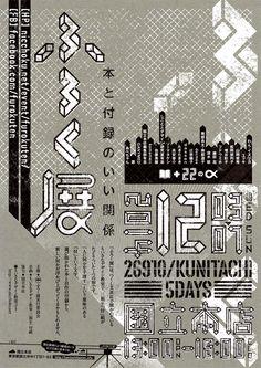 ちいさなデザイン教室 3期生 付組(ぷぐみ)プロジェクト「ふろく展」展覧会ポスター・フライヤー・タイトルロゴ/2014年