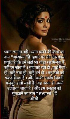 अध्यात्म Osho Quotes Love, Osho Love, Chankya Quotes Hindi, Gita Quotes, Inspirational Quotes In Hindi, Desi Quotes, Motivational Quotes For Success, Spiritual Quotes, Hindu Quotes