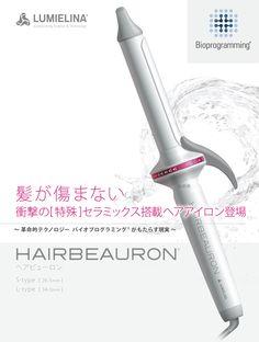 髪を傷めないアイロン『ヘアビューロン』 | IGREK PARIS -イグレック・パリ-