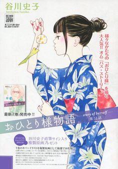 『おひとり様物語/51』谷川史子 Buch Design, Illustrations And Posters, Flyer Design, Anime Characters, Character Art, Poetry Books, Graphic Design, Comics, Cover