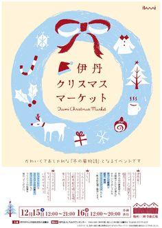 デザイン by tia Japan Graphic Design, Japan Design, Graphic Design Posters, Graphic Design Typography, Graphic Prints, Flyer And Poster Design, Flyer Design, Page Design, Layout Design