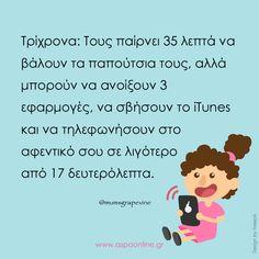 20 ΑΚΟΜΑ διασκεδαστικά ρητά για γονείς με χιούμορ Funny Images, Haha, Humor, Words, Greek, Quotes, Humour, Funny Pictures, Imagenes De Risa