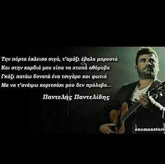 Πινω απο κει ψηλα Greek Words, Greek Quotes, Just Love, Lyrics, Singer, Sayings, Memes, Life, Greek Sayings