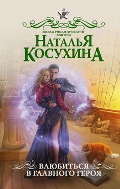 «Влюбиться в главного героя» Наталья Косухина