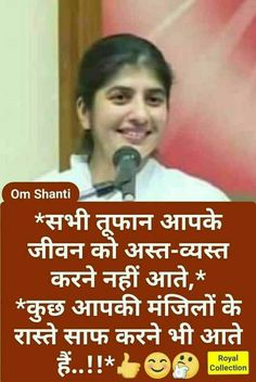 Sanjana V Singh Apj Quotes, Hindi Quotes Images, Hindi Quotes On Life, Motivational Quotes In Hindi, Inspirational Quotes Pictures, Amazing Quotes, Wisdom Quotes, Life Quotes, Geeta Quotes