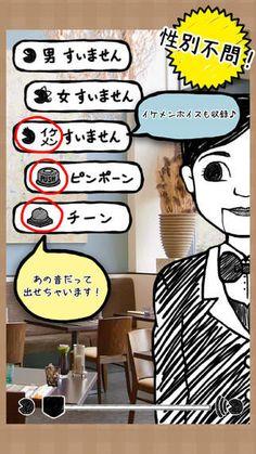 日本旅遊點餐不用怕《點餐代理APP》何不自己鼓起勇氣?