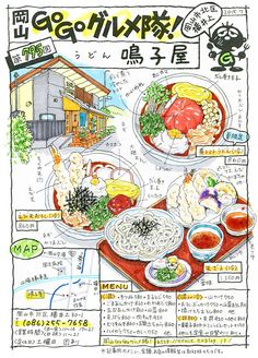 Japanese food illustration from Okayama Go Go Gourmet Corps (ernie.exblog.jp/) Food Catalog, Japanese Food Art, Cookbook Design, Food Map, Pinterest Instagram, Food Sketch, Watercolor Journal, Okayama, Oriental Food
