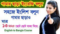 Basic English Conversation -English Listening and Speaking Practice - En... Learn English, Conversation, Learning, Learning English, Studying, Teaching, Onderwijs