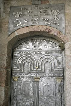 Jerusalem, Old City Door.