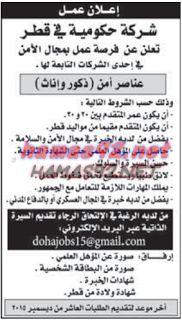 وظائف شاغرة فى قطر: وظائف حكومية فى قطر