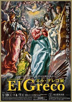 エル・グレコ展 El Greco's Visual Poeticsポスター