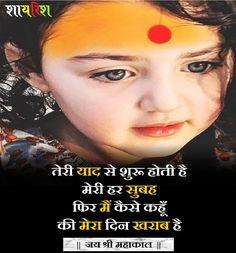 Shayari Photo, Shayari Image, Attitude Quotes For Girls, Girl Quotes, Lord Shiva Stories, Good Morning Krishna, Photos Of Lord Shiva, Mahadev Hd Wallpaper, Mahakal Shiva