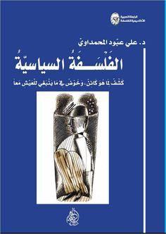 مدونة الدكتور علي عبود المحمداوي: ديسمبر 2014