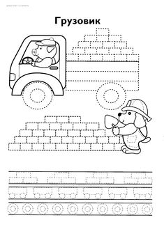 children activities, more than 2000 coloring pages Preschool Writing, Preschool Learning Activities, Motor Activities, Educational Activities, Preschool Activities, Tracing Worksheets, Kindergarten Worksheets, Pre Writing, Writing Skills