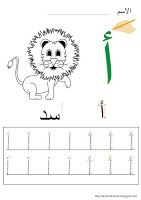 Free Printable Alphabet Worksheets, Free Kindergarten Worksheets, Kindergarten Crafts, Worksheets For Kids, Arabic Alphabet Letters, Arabic Alphabet For Kids, Learning Arabic, Kids Learning, Early Years Teaching