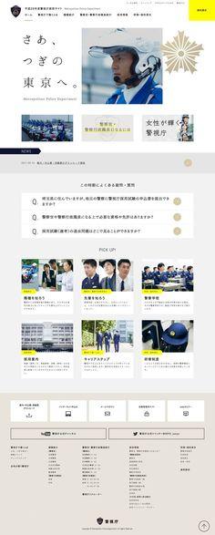 平成29年度警視庁採用サイト。  さあ、つぎの東京へ。 Metropolitan Police Department
