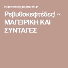 Ρεβυθοκεφτέδες! ~ ΜΑΓΕΙΡΙΚΗ ΚΑΙ ΣΥΝΤΑΓΕΣ