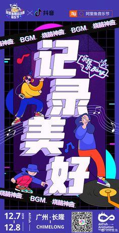 阿里鱼潮流动漫音乐节营销海报 - 优优教程网 - UiiiUiii.com Branding Design, Logo Design, Graphic Design, Font Art, Poster Layout, Type Setting, How To Draw Hands, Illustration Art, Banner