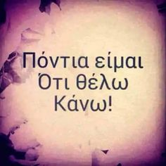 Greek Beauty, Greek Quotes, Bff, Tattoo Quotes, Funny Quotes, Angel, Words, Pictures, Dots