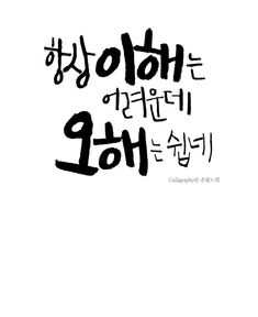 Wise Quotes, Famous Quotes, Words Quotes, Wise Words, Inspirational Quotes, Sayings, Korean Quotes, Cool Typography, Learn Korean