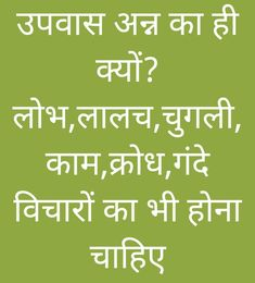 Good Night Hindi Quotes, Good Thoughts Quotes, Deep Thoughts, Life Lesson Quotes, Life Lessons, Hindi Quotes Images, General Quotes, Knowledge Quotes, Zindagi Quotes