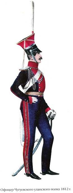 Офицер Чугуевского уланского полка 1812 г.