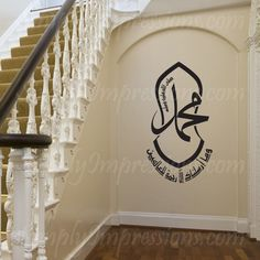 Muhammad, PBUH, Mercy to Mankind,Quran, Modern Arabic calligraphy, Islamic Art – Simply Impressions –– Simply Impressions (http://www.SimplyImpressions.com) –– Wall Decorations  –– Wall Decals $4