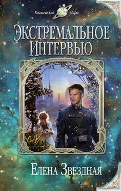 Учебник русского языка онлайн 10 класс читать онлайн