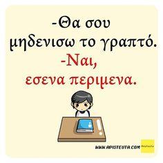 Δείτε αυτή τη φωτογραφία στο Instagram από @apisteutadotcom • Αρέσει σε 1,648 Greek Memes, Greek Quotes, Are You Serious, Bright Side Of Life, Greek Life, True Words, Sarcasm, Funny Quotes, Jokes