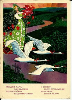 Spring and swans - Vintage Russian Postcard USSR Soviet by LucyMarket on Etsy Christmas Pictures, Christmas Art, Vintage Cards, Vintage Postcards, 8 Mars, Russian Folk, Naive Art, Illustrations And Posters, Whimsical Art