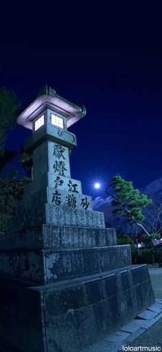 Traditional Stone Lantern, Kamakura, Kanagawa, Japan