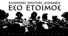 Ελληνικές Ένοπλες Δυνάμεις - ΕΘΝΙΚΗ ΑΝΤΙΣΤΑΣΗ