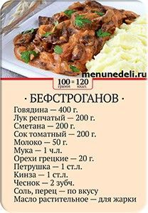 Second courses – Magnetic cards - Fleisch Beef Recipes, Cooking Recipes, Healthy Recipes, Chicken Snacks, Russian Recipes, Beef Stroganoff, Cooking Gadgets, Seafood Dishes, Carne