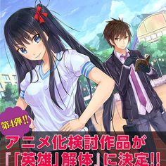 La novela fantástica de Eiyū Kaitai da el salto al anime